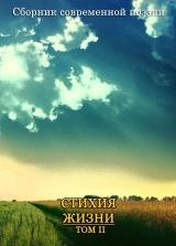 СТИХИЯ ЖИЗНИ ТОМ 2 (ОТКРЫТ НАБОР АВТОРОВ!)